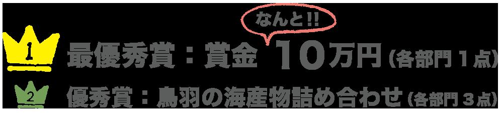 最優秀賞:賞金10万円(各部門1点) 優秀賞:鳥羽の海産物詰め合わせ(各部門3点)